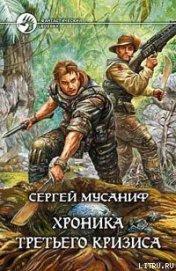 Хроника Третьего Кризиса - Мусаниф Сергей Сергеевич