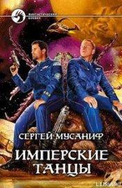 Имперские танцы - Мусаниф Сергей Сергеевич