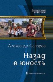 Назад в юность - Сапаров Александр Юрьевич