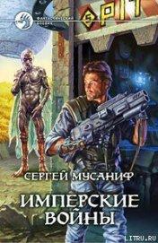 Имперские войны - Мусаниф Сергей Сергеевич