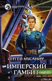 Имперский гамбит - Мусаниф Сергей Сергеевич