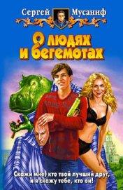 О людях и бегемотах - Мусаниф Сергей Сергеевич