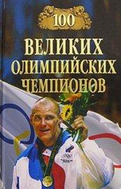 100 великих олимпийских чемпионов - Малов Владимир Игоревич