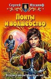 Понты и волшебство - Мусаниф Сергей Сергеевич