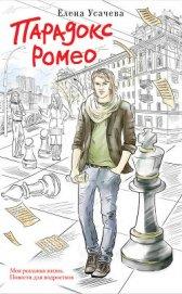Парадокс Ромео