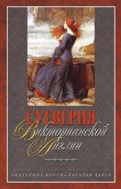 Книга Суеверия викторианской Англии - Автор Харса Наталья