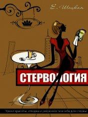 Стервология - Шацкая Евгения