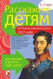Расскажите детям об Отечественной войне 1812 года - Емельянова Э. Л.