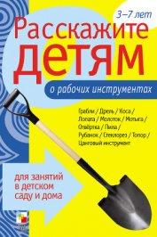 Расскажите детям о рабочих инструментах - Емельянова Э. Л.