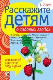 Расскажите детям о садовых ягодах - Емельянова Э. Л.