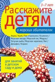 Расскажите детям о морских обитателях - Бурмистрова Лариса Леонидовна
