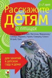 Расскажите детям о птицах - Бурмистрова Лариса Леонидовна