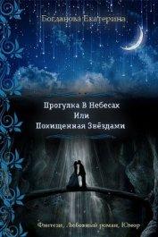 Прогулка в небесах или Похищенная звездами (СИ) - Богданова Екатерина (1)