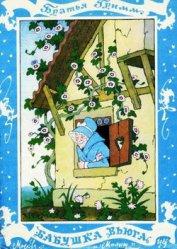 Книга Бабушка Вьюга - Автор Гримм братья Якоб и Вильгельм