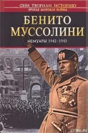Мемуары 1942–1943 - Муссолини Бенито