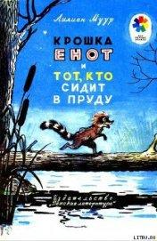 Книга Крошка Енот и тот, кто сидит в пруду - Автор Муур Лилиан