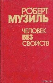 Человек без свойств (Книга 1) - Музиль Роберт