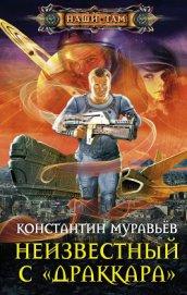 Неизвестный с «Драккара» - Муравьев Константин Николаевич