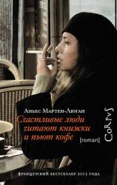 Счастливые люди читают книжки и пьют кофе - Мартен-Люган Аньес