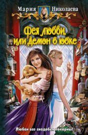 Демон в юбке - Николаева Мария Сергеевна