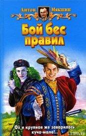 Бой бес правил - Мякшин Антон