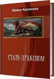 Стать драконом (СИ) - Краснова Ирина Евгеньевна