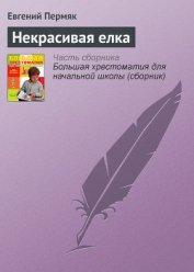 Некрасивая елка - Пермяк Евгений Андреевич