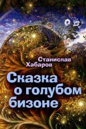 Сказка о голубом бизоне - Хабаров Станислав