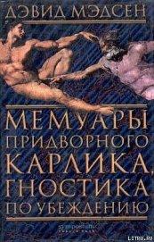 Мемуары придворного карлика, гностика по убеждению - Мэдсен Дэвид