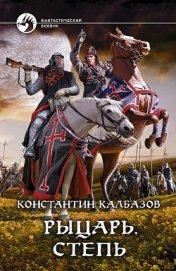 Степь - Калбазов (Калбанов) Константин Георгиевич