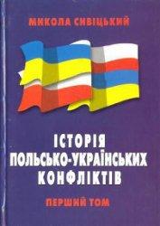 Історія польсько-українських конфліктів т.1 - Сивіцький Микола