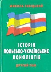Історія польсько-українських конфліктів т.2 - Сивіцький Микола