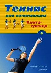 Книга Теннис для начинающих. Книга-тренер - Автор Хасанова Людмила