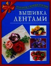 Книга Вышивка лентами - Автор Данкевич Екатерина Витальевна