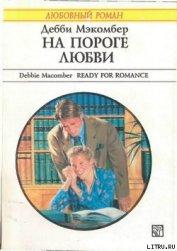 На пороге любви - Макомбер Дебби