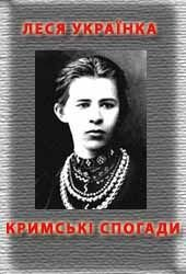 Кримськи спогади - Украинка Леся