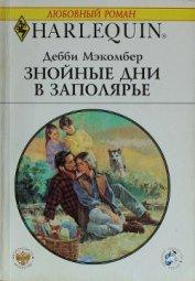 Знойные дни в Заполярье - Макомбер Дебби