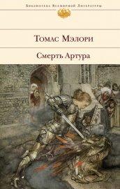 Смерть Артура - Мэлори Томас
