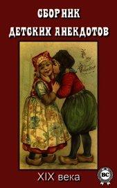 Книга Сборник детских анекдотов XIX века - Автор Сборник Сборник