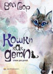 Кошки как дети - Гвор Вел
