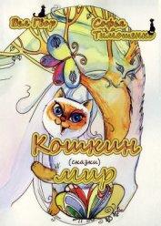 Кошкин мир (сборник) - Гвор Вел