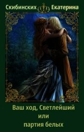 Ваш ход, Светлейший или партия белых (СИ) - Скибинских Екатерина Владимировна