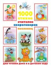 1000 стихов, считалок, скороговорок, пословиц для чтения дома и в детском саду - Дмитриева Валентина Генадьевна
