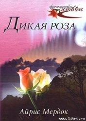 Дикая роза - Мердок Айрис