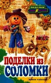 Книга Поделки из соломки - Автор Преображенская Вера Николаевна