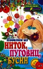 Книга Поделки из ниток, пуговиц, бусин - Автор Преображенская Вера Николаевна