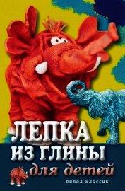 Книга Лепка из глины для детей. Развиваем пальцы и голову - Автор Ращупкина Светлана