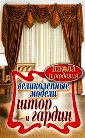 Книга Великолепные модели штор и гардин - Автор Спицына Антонина