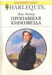 Пропавшая кинозвезда - Мэтер Энн
