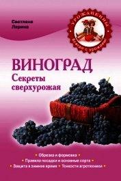 Книга Виноград. Секреты сверхурожая - Автор Ларина Светлана